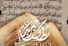 Photo of صدور العدد 47  حروف عربية تحتفي بالخط العربي في أفريقيا