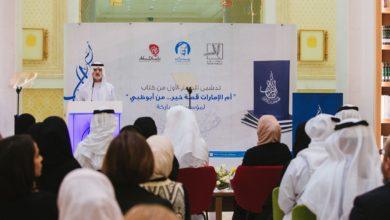 "Photo of نهيان بن مبارك يدشن الإصدار الأول لمؤسسة المباركة بعنوان ""أم الإمارات قصة خير من أبوظبي"""