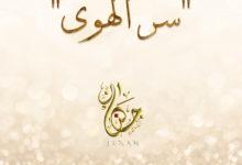 Photo of شاعرة الإمارات جنان تشجو بقلبها النابض اعتزازاً وفخراُ بوطنها الكبير