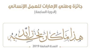 """Photo of إطلاق النسخة السابعة من جائزة """" وطني الإمارات للعمل الإنساني"""" تحت شعار """" هذا ما كان يحبه زايد"""""""