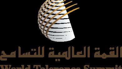 Photo of دبي تستضيف القمة العالمية للتسامح 14 نوفمبر المقبل