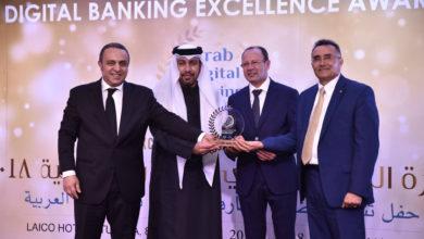 "Photo of بنك دبي التجاري يفوز بجائزة  ""أفضل خدمة رقمية مصرفية"" من اتحاد المصارف العربية"