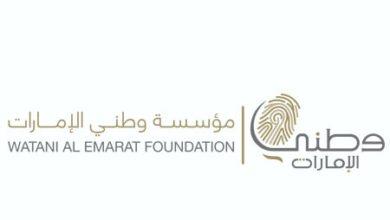 "Photo of وطني الإمارات تصدر دراسة مجتمعية عن "" أساليب التصدي لأنماط الكراهية الاجتماعية و الدينية """