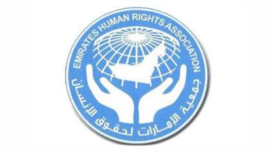 Photo of حقوق الانسان تشيد بتقرير منظمة العمل الدوليه حول مشاركة المراة فى النشاط الاقتصادى
