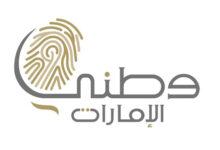 """Photo of وطني الإمارات """" مقترحات تفاعلية لتنمية الهوية الوطنية والمواطنة الصالحة عند الأسرة والمدرسة والمؤسسات المجتمعية"""""""