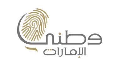 Photo of مؤسسة وطني الإمارات تصدر ملف ( تحصين الهوية الثقافية عند الشباب الإماراتي)