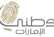 "Photo of مؤسسة وطني الإمارات تعلن انطلاق "" باقة البرامج الصيفية"""