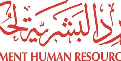 Photo of دائرة الموارد البشرية لحكومة دبي تقرر أن تكون إجازة المولد النبوي الشريف في دوائر حكومة دبي، يوم الخميس 29 أكتوبر