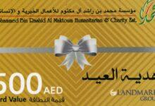 Photo of مؤسسة محمد بن راشد آل مكتوم الخيرية توزع هدية عيد الأضحى على 5 ألف أسرة