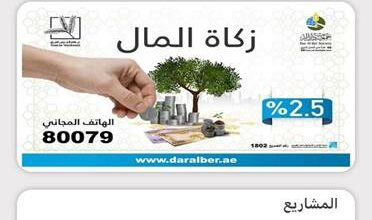 """Photo of Dar Al Ber launches an advanced electronic application for """"Philanthropists"""" 21,500 users up to date."""