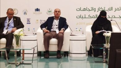 Photo of مركز جمعة الماجد يختتم مشاركته في مؤتمر المكتبات بالسعودية