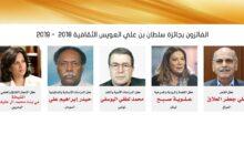 Photo of مؤسسة سلطان بن علي العويس الثقافية تعلن أسماء الفائزين بجوائز دورتها السادسة عشرة (2018 ـ 2019)