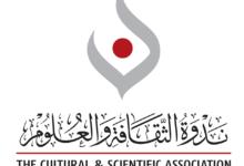 Photo of ندوة الثقافة والعلوم تستعد لتنظيم معرض الهوايات والمقتنيات الدورة الثانية