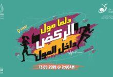 """Photo of بالتعاون مع مجلس أبوظبي الرياضي يستضيف دلما مول سباق """"الركض داخل المول"""""""