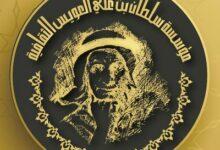 Photo of مؤسسة سلطان بن علي العويس الثقافية تنظم ملتقى  (التسامح وحوار الحضارات) يوم الاثنين 18 نوفمبر