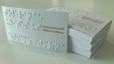 Photo of المعهد الدولي للتسامح يصدر بطاقة عمل خاصة بالمكفوفين