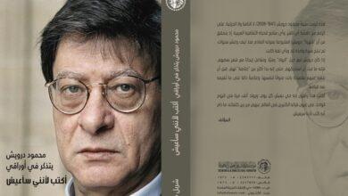 Photo of محمود درويش ـ أثر الفراشة لا يزول