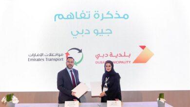 Photo of مذكرة تفاهم جديدة لتعزيز البنية التحتية الجيومكانية لدبي (Geo Dubai)