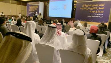 Photo of انطلاق المؤتمر والمعرض الأول للمصادر الالكترونية في المكتبات