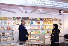 Photo of مركز جمعة الماجد يشارك بإصداراته الجديدة في معرض الشارقة للكتاب