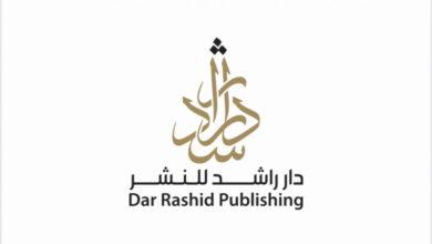 """Photo of دعم مكتبات الفجيرة بإصدارات """"دار راشد للنشر"""" المشاركة في """"الشارقة الدولي للكتاب"""""""