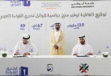 Photo of شهد توقيعها محمد بن راشد . اتفاقية شراكة استراتيجية بين جامعة أبوظبي ومبادرات محمد بن راشد آل مكتوم العالمية