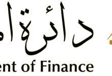 Photo of مستجدات التحوّل الذكي لأنظمة مالية دبي الحكومية تحت الضوء في جيتكس