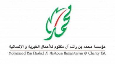 "Photo of محمد بن راشد الخيرية "" تدعم مؤسسة الأوقاف وشؤون القصّر"