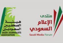 Photo of جمعية الصحفيين الإمارتية تشارك في منتدى الإعلام السعودي بالرياض