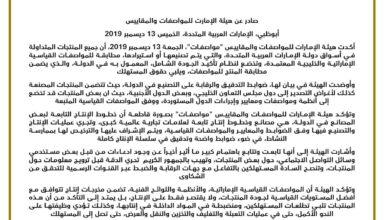 """Photo of """"مواصفات"""" : جميع المنتجات المتداولة في أسواق الدولة مطابقة للمواصفات القياسية الإماراتية والخليجية المعتمدة"""