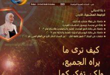 Photo of المؤتمر العربي الثامن لعلوم الوراثة البشرية يستضيف محاضرة للدكتورة رنا الدجاني