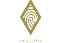 """Photo of """"مؤسسة الجليلة """" تطلق """"بصمة راشد بن سعيد"""" للنهوض بالأبحاث الطبية المحلية"""
