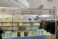 Photo of جائزة دبي للقرآن تشارك بمعرض الدار البيضاء الدولي للكتاب في دورته السادسة والعشرين