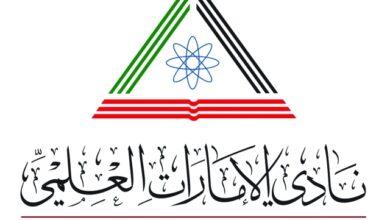 Photo of نادي الإمارات العلمي يستضيف الملتقى الآسيوي 2020