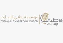 """Photo of مؤسسة """"وطني الإمارات"""" تختتم فعاليات برنامج """"قادة التطوع"""" 2020″"""