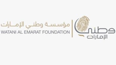 Photo of استمرار تلقي طلبات الترشيح لجائزة وطني الإمارات للعمل الإنساني حتى 19 مارس