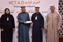 Photo of هيئة آل مكتوم الخيرية تقدم 600 ألف درهم لدعم صندوق الطلبة بكليات التقنية العليا بدبي