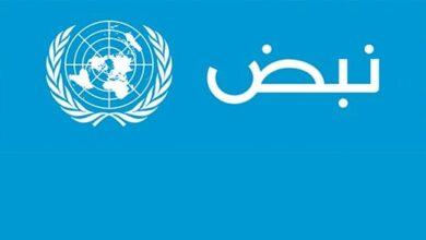 Photo of نبض والأمم المتحدة يوقعان اتفاقية شراكة