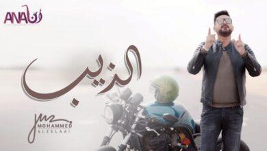 """Photo of """"الذيب"""" تعيد محمد الزيلعي إلى الساحة الغنائية"""