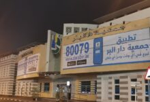 "Photo of ""Dar Alber"" celebrates Earth Hour"