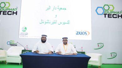 """Photo of دار البر وشركة """"أكسيوس انترناشونال"""" اتفاقية لمساعدة المصابين بالأمراض المزمنة والخطرة"""