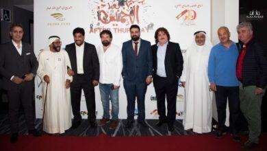 """Photo of الفيلم الكوميدي الاماراتي السعودي المصري """"بعد الخميس"""" يحتفل بانطلاقته في السينما الاماراتية والسعودية"""