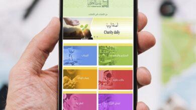 """Photo of """"بيت الخير"""" تكثف اعتمادها على الأنظمة الذكية حفاظاً على السلامة العامة"""
