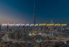 Photo of تمديد برنامج التعقيم الشامل في دبي على مدار اليوم أسبوعاً إضافياً