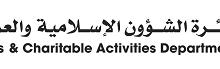 "Photo of إسلامية دبي تحاضر عن""  الأعذار المبيحة للفطر""  عن بعد"