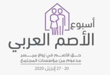 Photo of دولة الإمارات تحتفي بأسبوع الأصم العربي الــ45 تحت شعار دعم زواج الصم