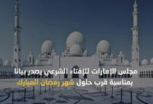 Photo of مجلس الإمارات للإفتاء الشرعي يصدر بيانا بمناسبة قرب حلول شهر رمضان المبارك