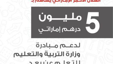 "Photo of بالتعاون مع ""وزراة التربية والتعليم"" "" الهلال الأحمر "" يخصص 5 ملايين درهم لدعم التعليم عن بعد في الدولة"