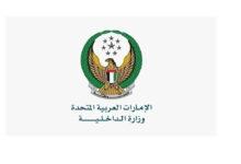 Photo of الداخلية تعلق العمل بكافة التصاريح والبرامج والتطبيقات للمركبات على مستوى الإمارات