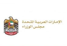 Photo of مجلس الوزراء يعتمد تشكيل اللجنة الوطنية العليا لتنظيم التطوع خلال الأزمات برئاسة عبدالله بن زايد